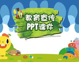 教育宣传PPT课件案例
