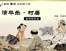 清平乐村居课件案例