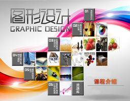 图形设计课件案例
